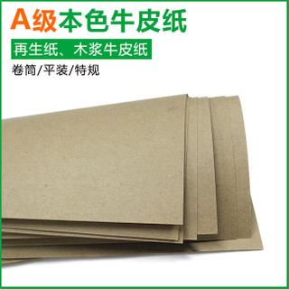 A级本色包装牛皮纸国产再生牛皮纸批发