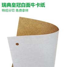 两面通用纯木浆牛卡纸 伽立纸业瑞典白面牛卡纸