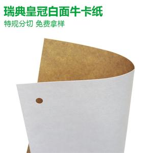 兩面通用純木漿牛卡紙 伽立紙業瑞典白面牛卡紙