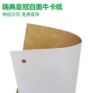 两面通用纯木浆牛卡纸 免费在线观看的黄片纸业瑞典白面牛卡纸