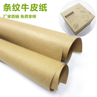 東莞深圳牛皮紙批發 條紋牛皮紙 貨源充足