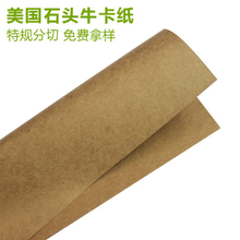 广东11选5稳赚技巧石头牛卡纸 进口牛卡纸供应