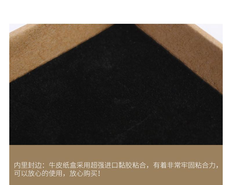 飾品包裝盒牛皮紙