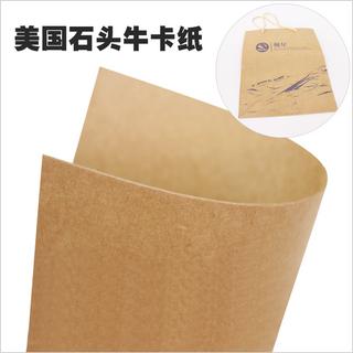 美国石头牛卡纸 礼品盒包装牛卡纸