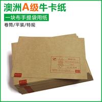 食品级包装牛皮纸 澳洲牛卡纸供应