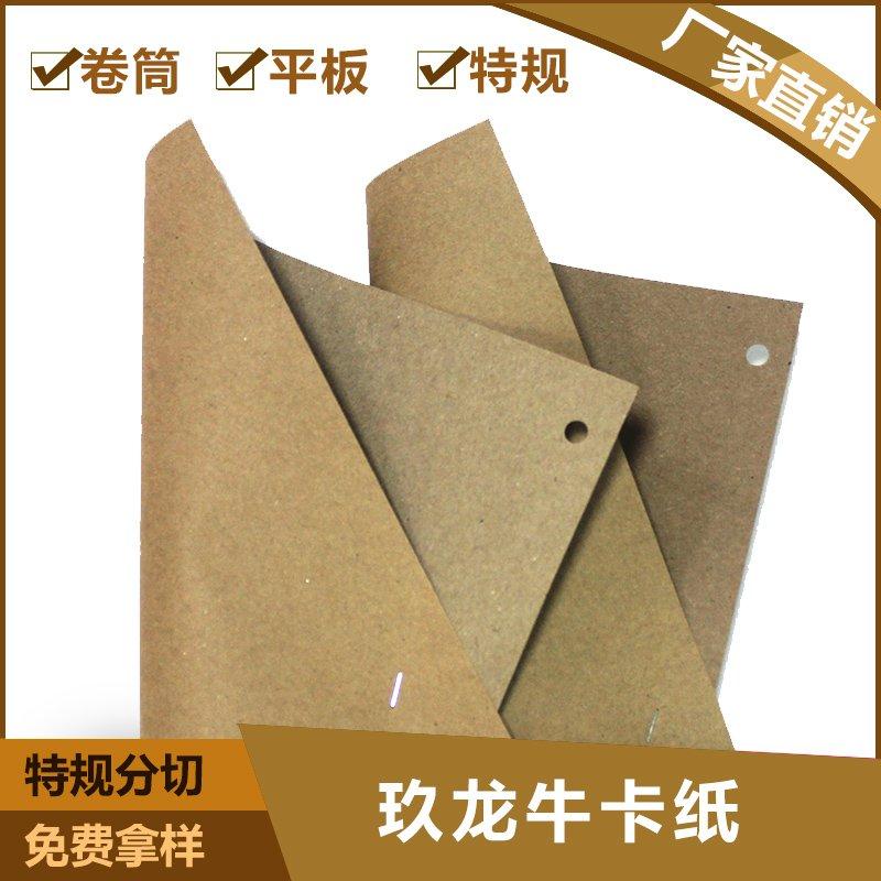牛皮紙廠家淺析玖龍牛卡紙如何選購