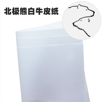 伽立进口加拿大白牛皮纸 纯木浆印刷效果出色