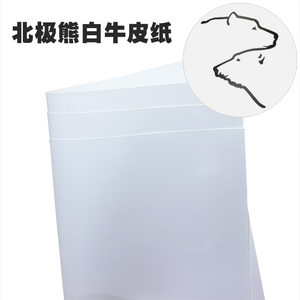 美高梅登录网址是多少进口加拿大白牛皮纸 纯木浆印刷效果出色