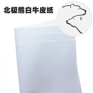 伽立進口加拿大白牛皮紙 純木漿印刷效果出色