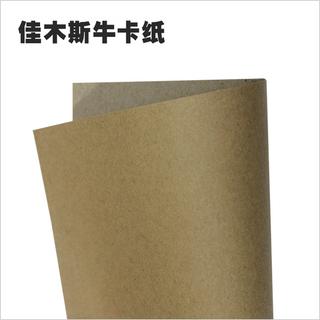 國產單面牛卡紙 再生環保佳木斯牛卡紙