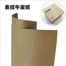 化妆品包装盒用纸 广东11选5稳赚技巧纸业条纹牛皮纸