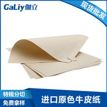 原浆原色牛皮纸 进口食品级白色牛皮纸 木浆牛皮纸批发