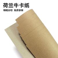 东莞伽立纸业荷兰箱板纸 纸盒纸箱包装用纸