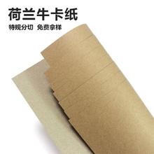 东莞广东11选5稳赚技巧纸业荷兰箱板纸 纸盒纸箱包装用纸
