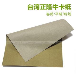 臺灣正隆牛卡紙 水果箱包裝牛卡紙