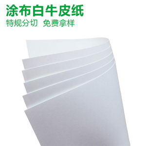 不掉粉不爆線上墨均勻 伽立紙業涂布白牛皮紙