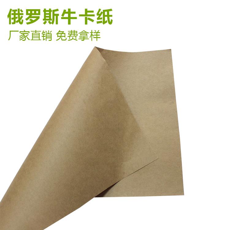 现货供应俄罗斯牛卡纸 手提袋专用牛皮纸
