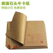 美国石头牛卡纸 供应进口牛卡纸 美国黄牛皮纸