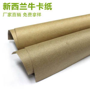 新西兰牛卡纸 进口食品级牛卡纸 FDA认证牛卡纸供应