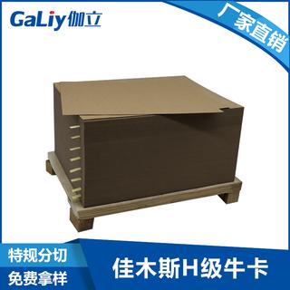 東莞牛皮紙廠家便宜出售90g至400G佳木斯H級原木漿牛皮卡紙
