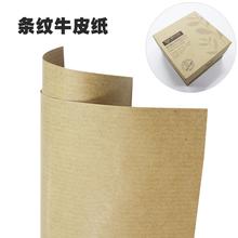 条纹牛皮纸 本色条纹牛皮纸 化妆品包装用纸