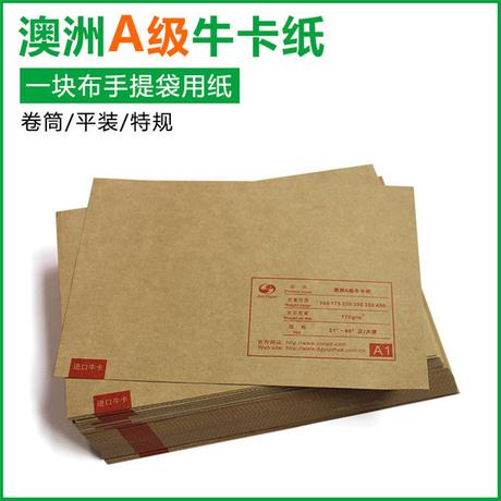 FDA认证食品级牛卡纸 美高梅登录网址是多少纸业澳洲A级牛卡纸