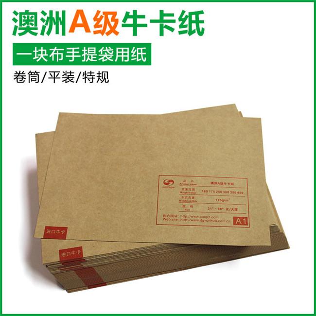 FDA认证食品级牛卡纸 伽立纸业澳洲A级牛卡纸