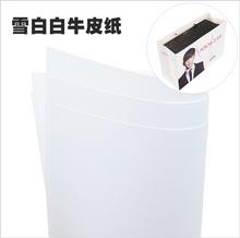 东莞雪白牛皮纸 牛皮纸手提袋用纸