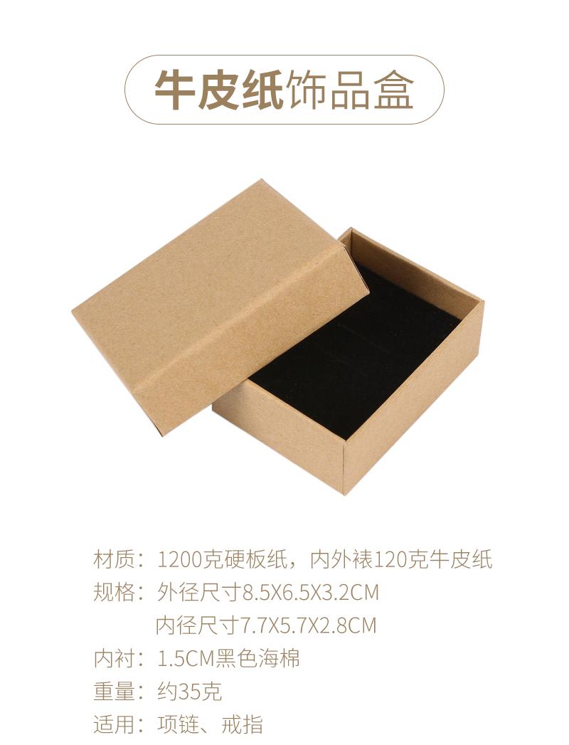 牛皮纸饰品盒包装