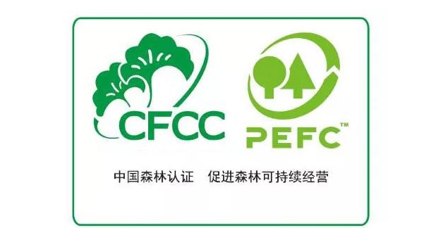 【新闻】伽立实业集团产品培训之PEFC和CFCC认证培训