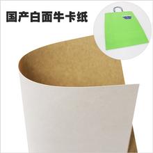 东莞广东11选5稳赚技巧纸业专业销售耐破强度高的国产白面牛卡纸
