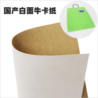 美高梅登录网址是多少纸业专业销售耐破强度高的国产白面牛卡纸