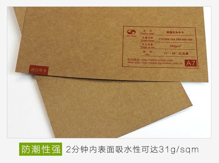 美国石头牛卡纸 进口牛卡纸供应