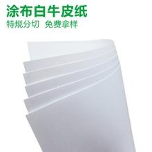 涂布白牛皮纸大型批发商 东莞牛卡纸厂家批发涂布白牛皮纸