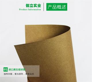 聯想電腦包裝盒用紙 進口澳洲v級牛卡紙