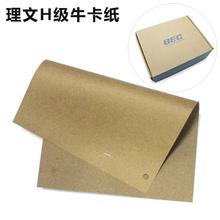 伽立纸业再生牛卡纸 单面理文牛卡纸