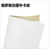俄罗斯白面牛卡纸 纯木浆进口牛卡纸