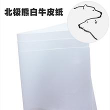 食品级双面白牛皮纸 广东11选5稳赚技巧实业加拿大白牛皮纸
