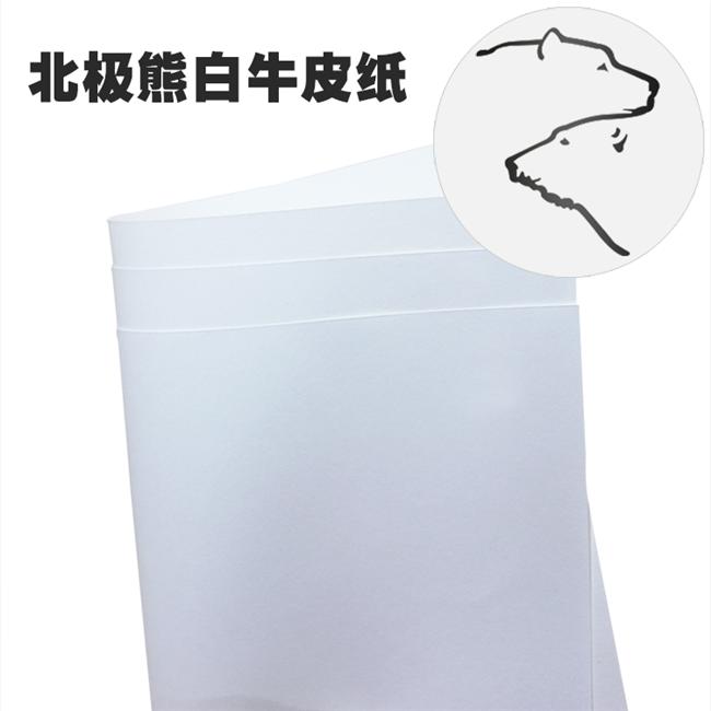 食品级双面白牛皮纸 伽立实业加拿大白牛皮纸