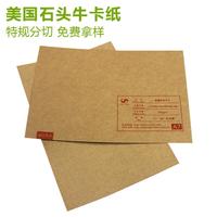 极星手提袋包装用纸 伽立美国石头牛卡纸