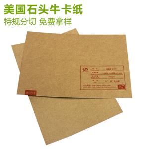 極星手提袋包裝用紙 伽立美國石頭牛卡紙