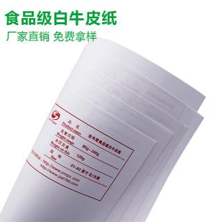 手抓餅防油紙袋 伽立食品級白牛皮紙