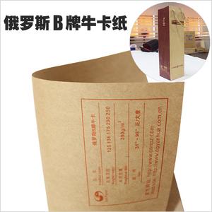 食品包装用纸 纯木浆俄罗斯牛卡纸