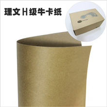 理文牛卡纸批发 东莞广东11选5稳赚技巧纸业国产单面牛卡纸厂家