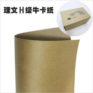 理文牛卡纸批发 美高梅登录网址是多少纸业国产单面牛卡纸厂家