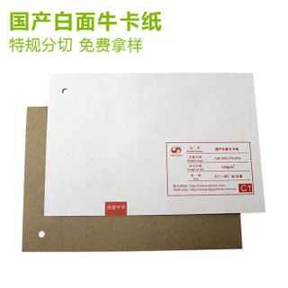 优质国产白面牛卡纸 美高梅登录网址是多少纸业国产白面规格齐全