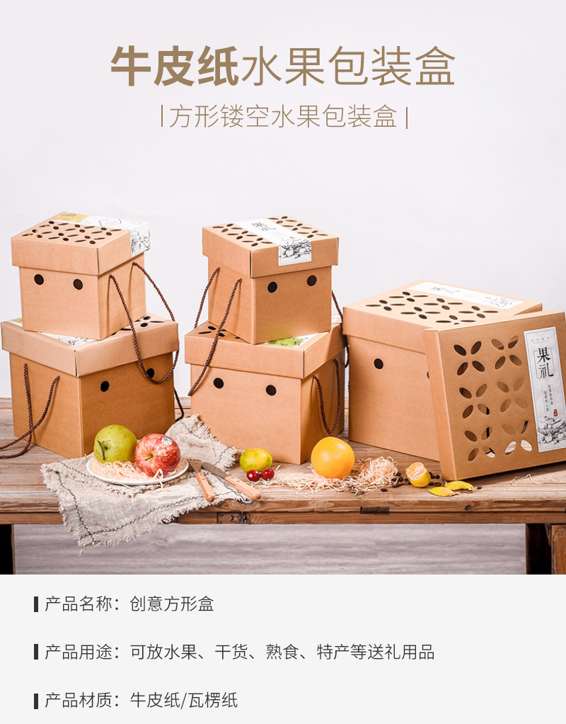 牛皮纸水果包装