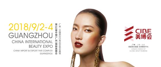 【頭條】伽立實業集團參展第五十屆中國(廣州)國際美博會