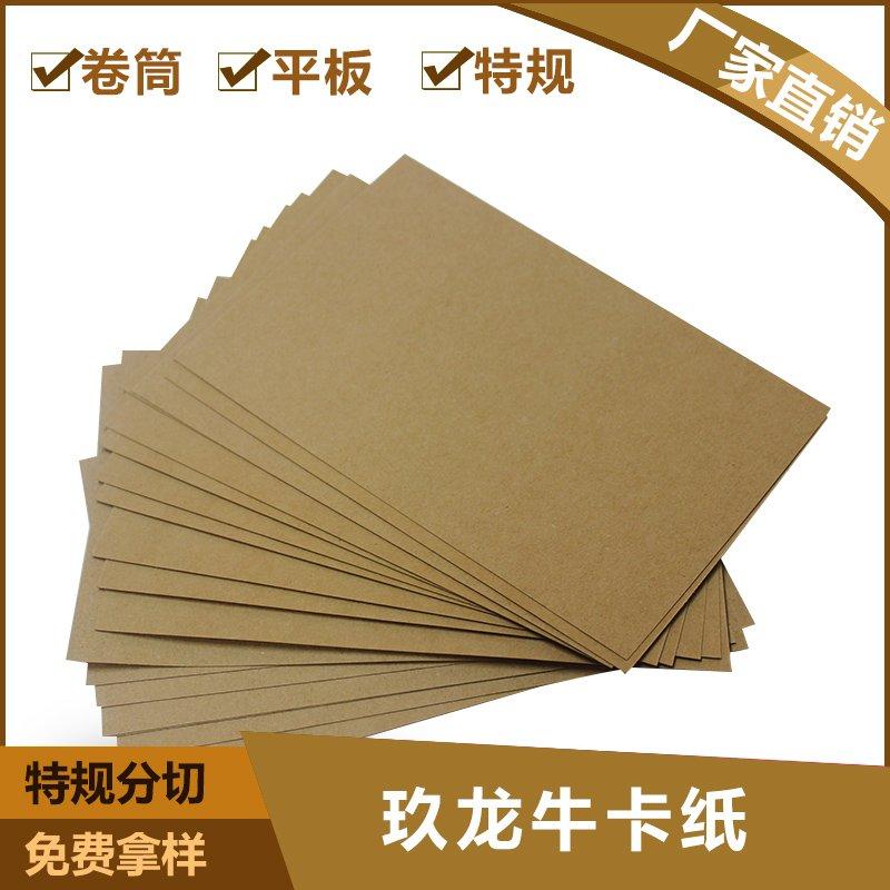玖龍牛皮紙