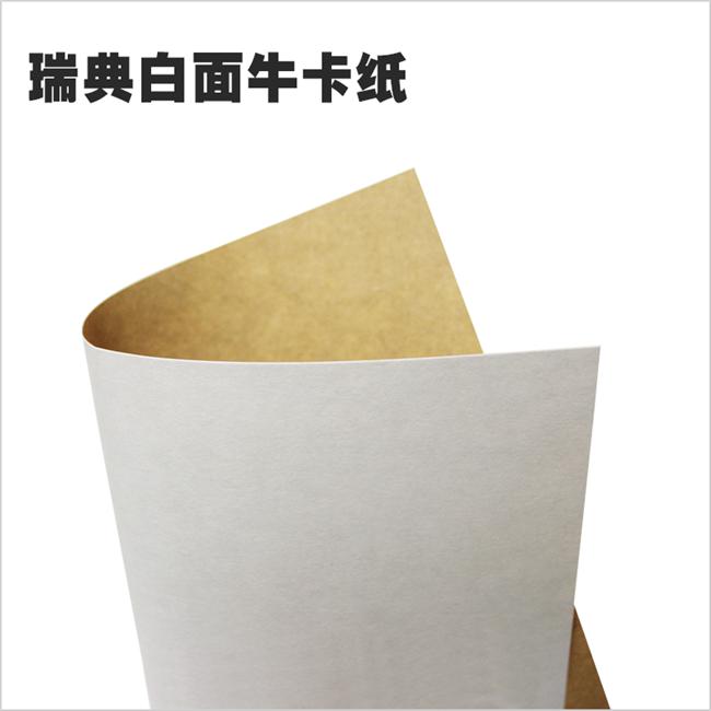 瑞典白面牛卡纸 双面通用纯木浆牛卡纸